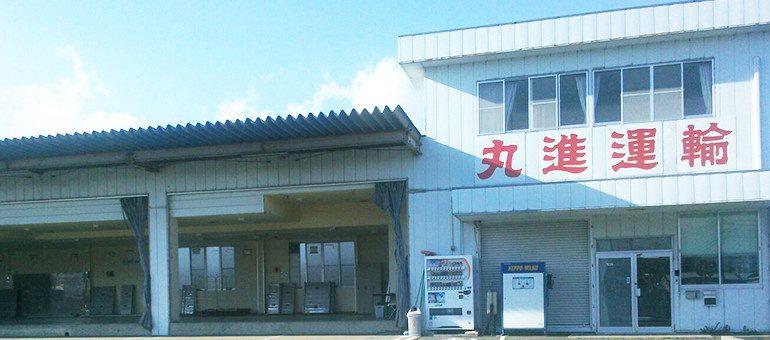 信州丸進運輸株式会社