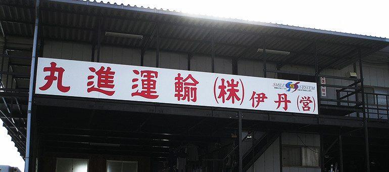 ネットワーク事業部