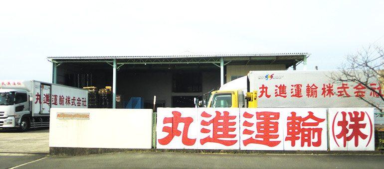 京都営業所(京都丸進運輸株式会社)