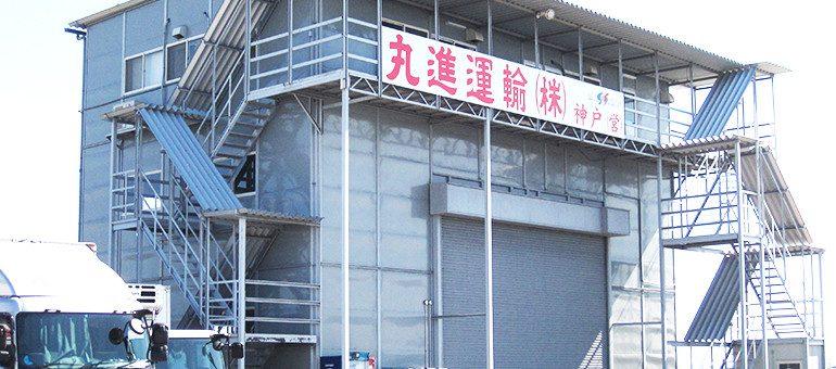 神戸営業所(神戸丸進運輸株式会社)