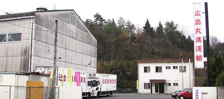 広島営業所(広島丸進運輸株式会社)